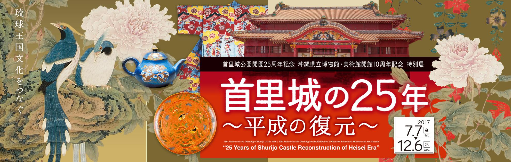 首里城公園開園25周年紀念沖繩縣立博物館、美術館開館10周年紀念特別展覽首里城的25年~平成的復原~