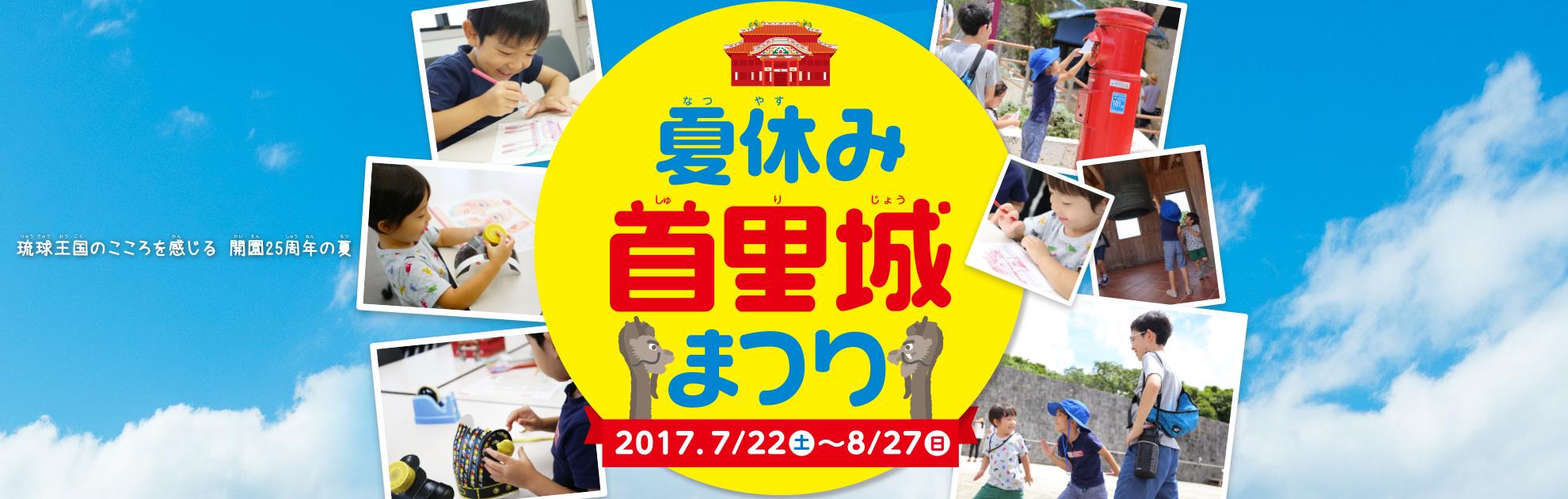 首里城公园开园25周年纪念暑假首里城节召开!