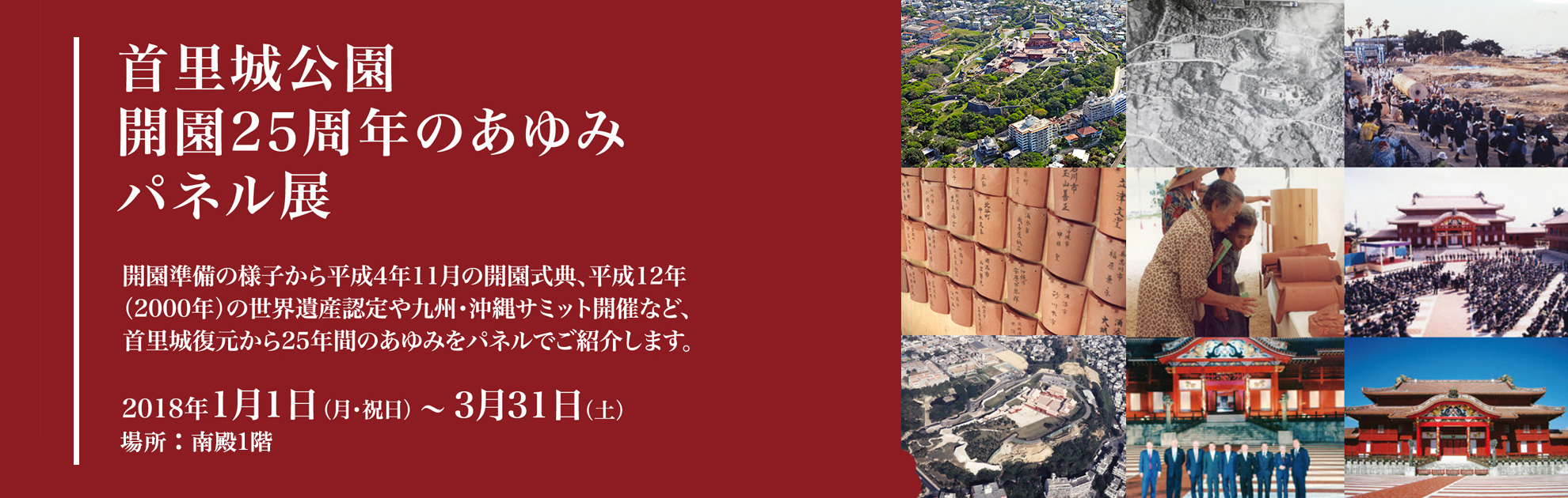 Ayumi panel exhibition holding of the 25th anniversary of the Shurijo Castle Park opening of the park