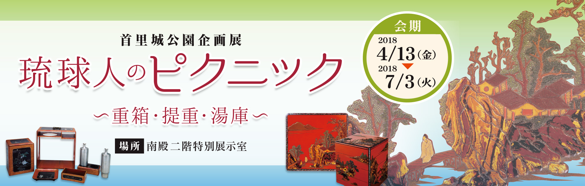 """Shurijo Castle Park plan exhibition """"storage of picnic - portable tableware, nest of boxes, hot water ~ of Ryukyuan"""""""