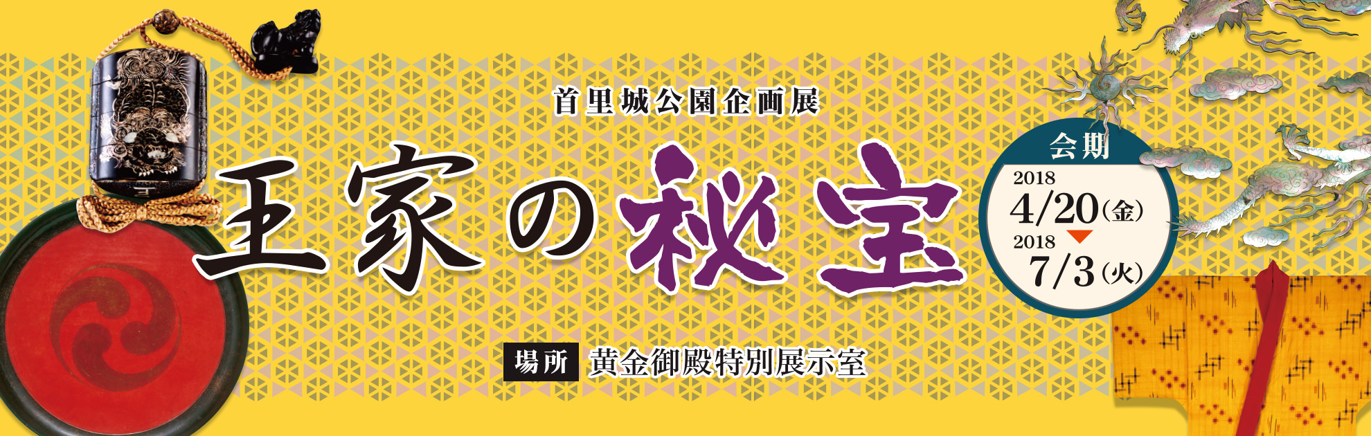 "Shurijo Castle Park plan exhibition ""treasure of royal family"""
