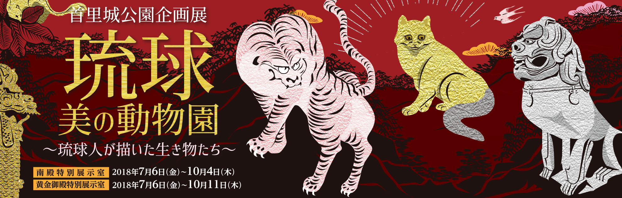 "Shurijo Castle Park plan exhibition ""creatures ~ which zoo - Ryukyuan of the Ryukyu beauty drew"""