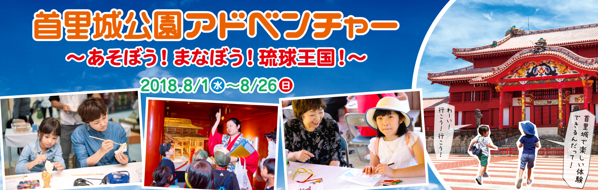 "Shurijo Castle Park plan exhibition ""storage of picnic - portable tableware, nest of boxes, hot water ~ of Ryukyuan"""