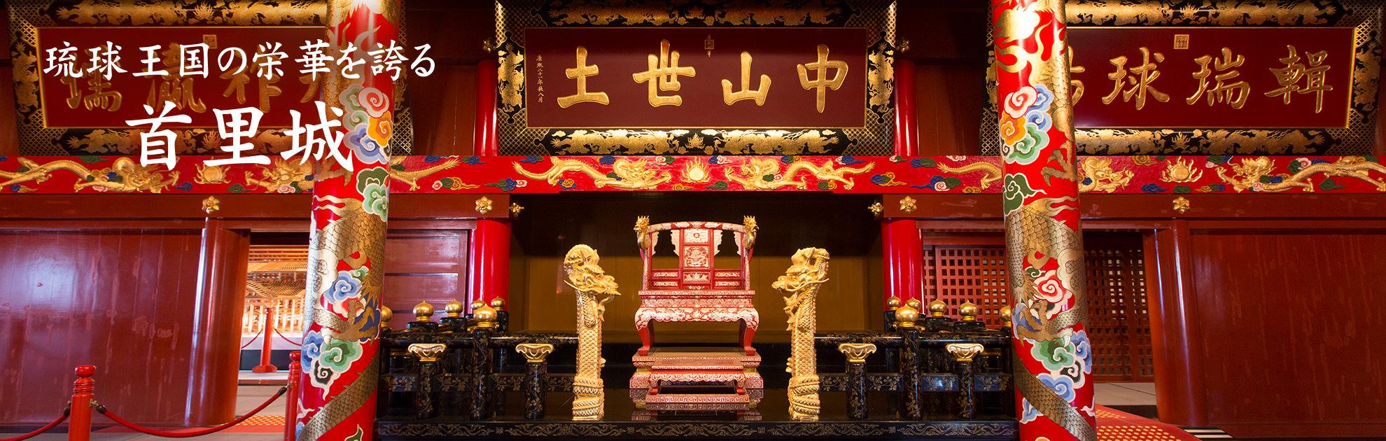 Shurijo Castle which shows glorification of Ryukyu kingdom