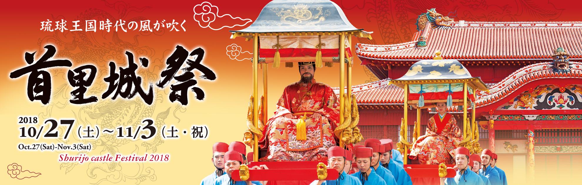 Shurijo Castle Park Shuri Castle Festival