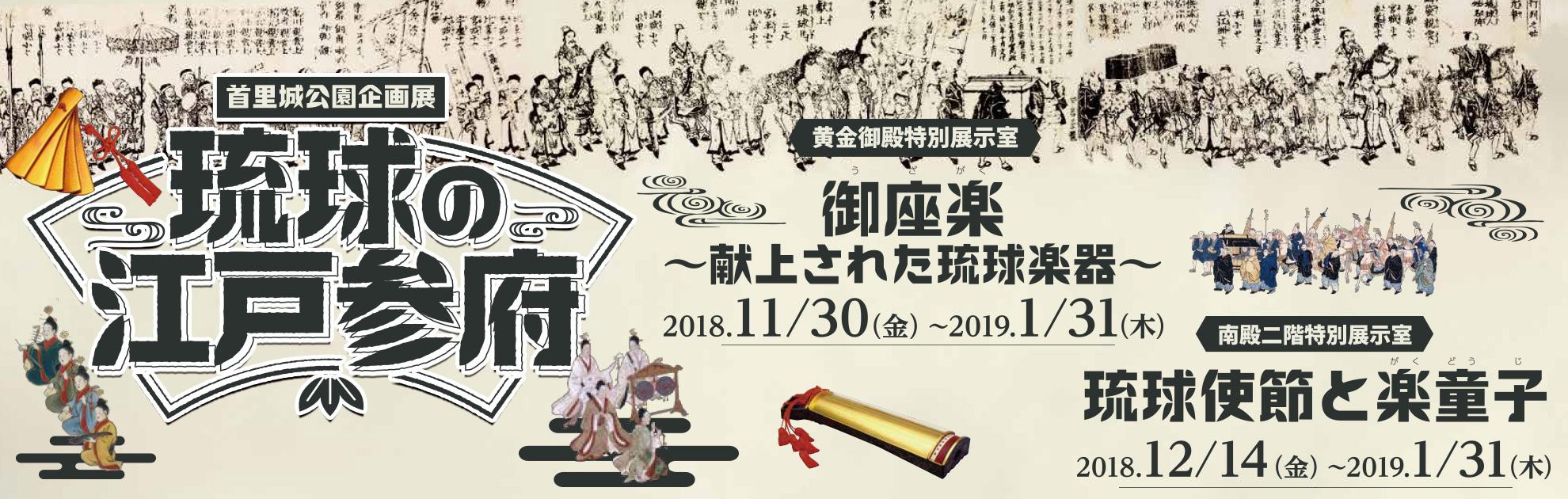 History event (reproduction ceremony) hyakujingobutsusan
