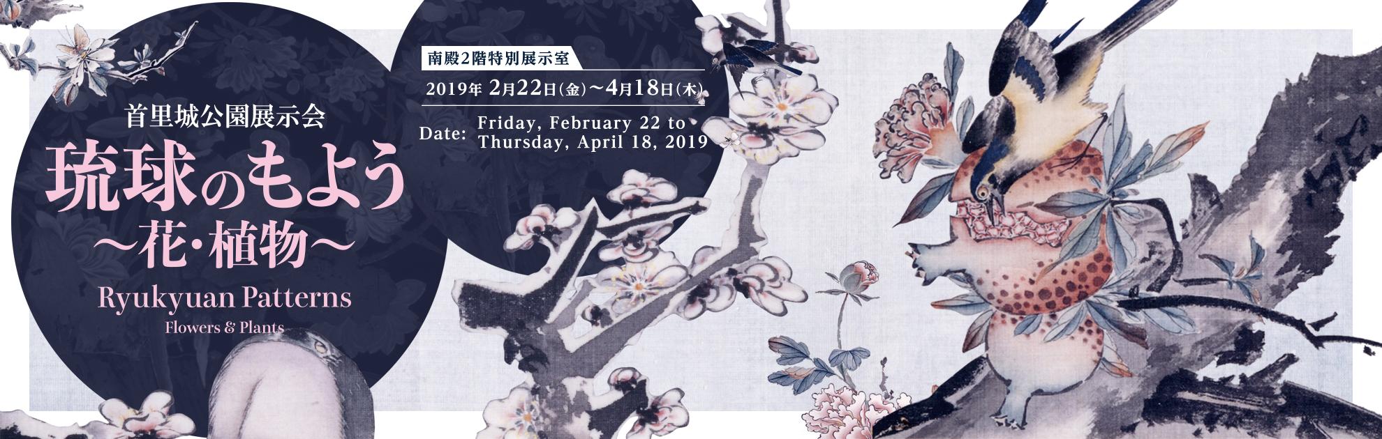"Shurijo Castle Park plan exhibition ""design - flower, plant ~ of Ryukyu"""