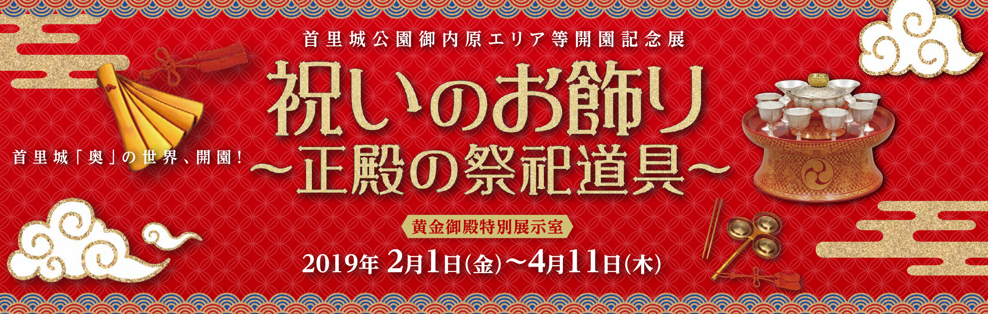 "Shurijo Castle Park Uchihara areas opening of the park memory exhibition ""religious service tool ~ of figurehead - Tadashi of celebration"""