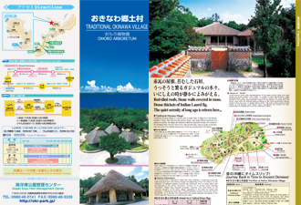 A pamphlet of  the Traditional Okinawan Village