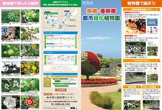 熱帶亞熱帶都市綠化植物園小冊子