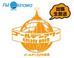 FM Okinawa黃金時間