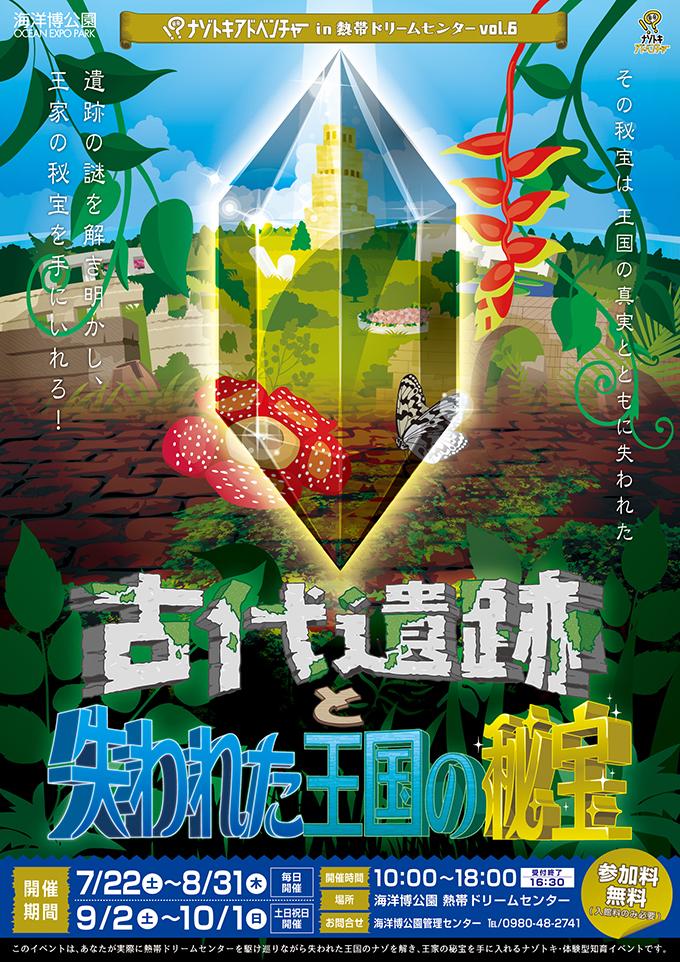 Treasure of mystery Toki adventure in tropical zone dream center vol.6 antiquity and lost kingdom