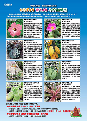 """Autumn urban greening month """"free distribution of autumn young plant"""""""