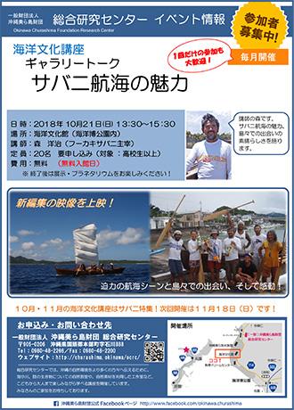 海洋文化講座gyararitokusabani航海的魅力