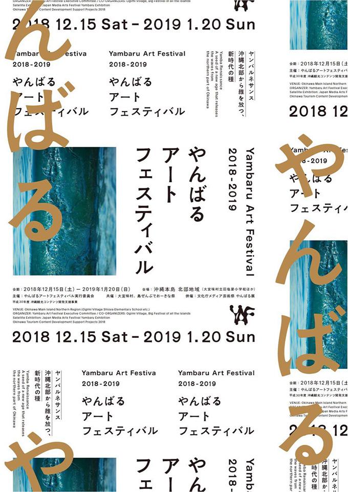 Yanbaru art festival 2018-2019 yambarunesansu