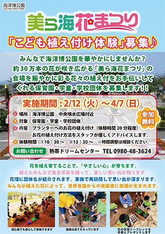 """Recruitment of """"beauty and others Sea flower Festival child plantation experience"""" participant University!"""