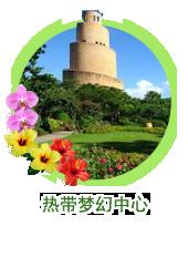 热带梦幻中心