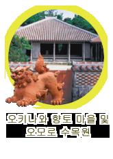 오키나와 향토 마을·오모로 식물원