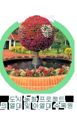 열대·아열대 도시 녹지 조성 식물원