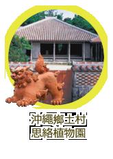 沖繩鄉土村、思絡植物園