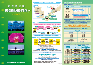 The general pamphlet of Ocean Expo Park can be downloaded.