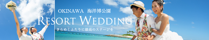 Ocean Expo Park wedding