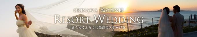 Ocean Expo Park wedding