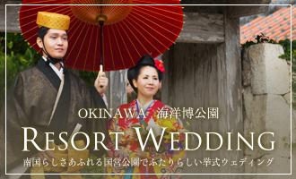 Information for Ocean Expo Park wedding