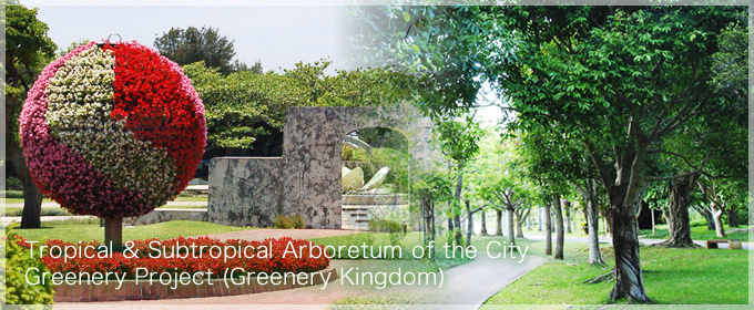 Tropical & Subtropical Arboretum of the City Greenery Project (Greenery Kingdom)