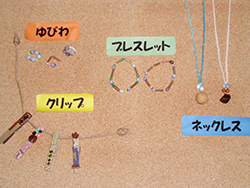 The making of accessories of nut