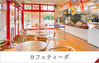 咖啡廳 tida