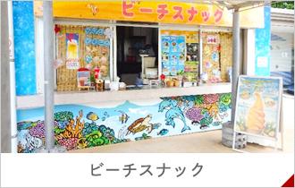 海灘小吃店