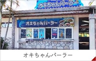 海豚oki-chan 飲茶室