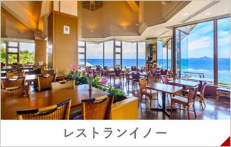 海上觀景餐廳 ino