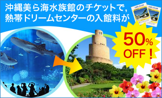 Admission charges of tropical dream center are 50%OFF