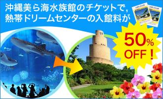 熱帶夢中心的入館費是50%OFF