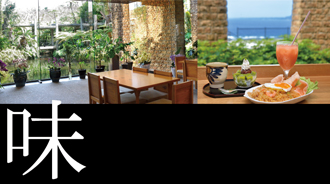 """Taste while we look at the tropical zone. Please enjoy tropical fruits cafe """"squall"""" original menu while looking at the sea of emerald green."""