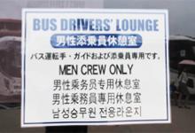 Rest room for man