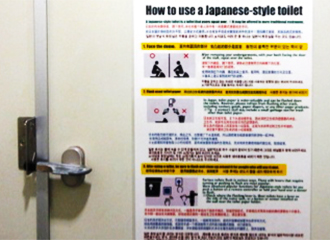 Usage of Japanese style restroom