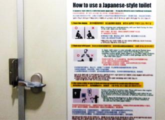 일본식 화장실의 이용 방법