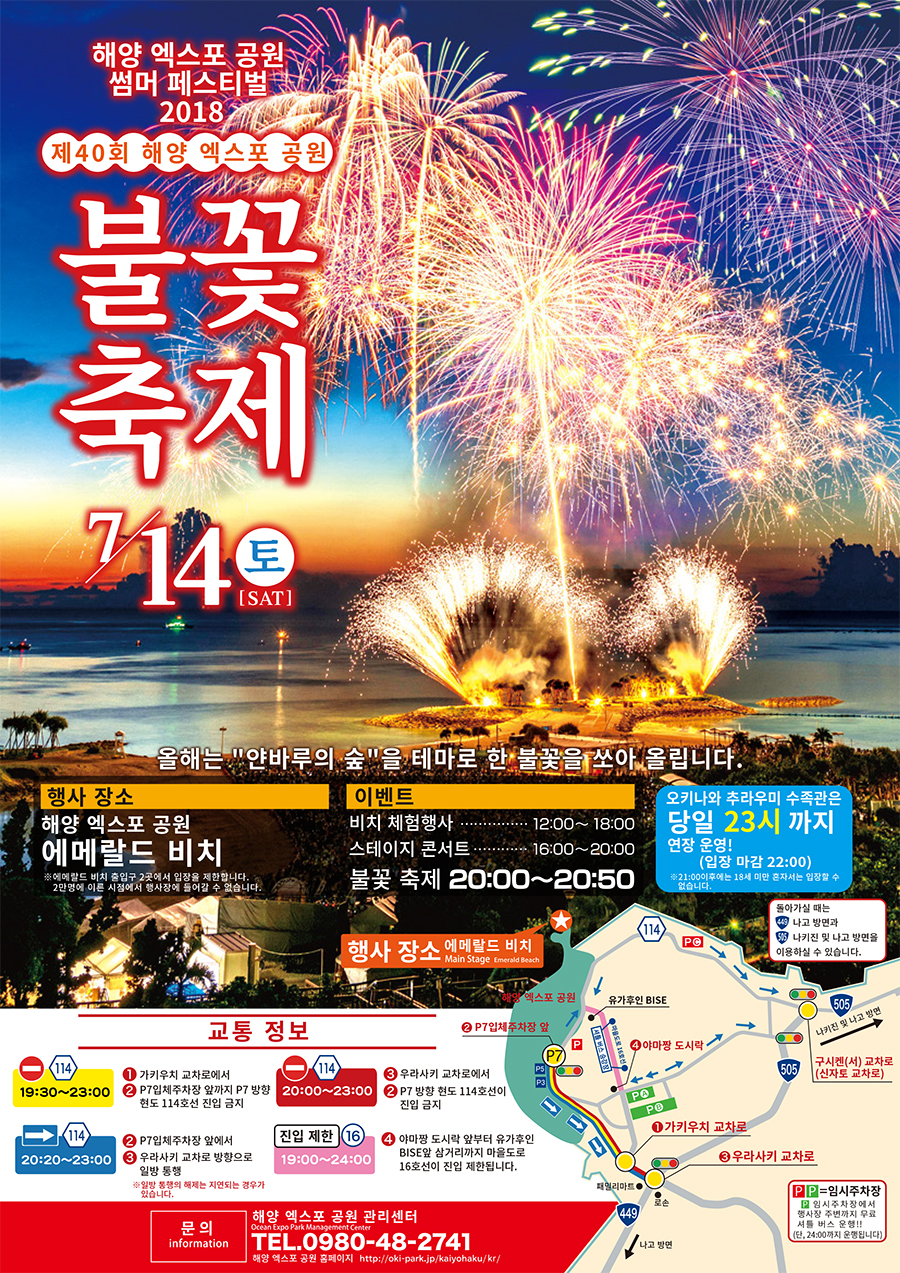 News of traffic regulation accompanied with Ocean Expo Park fireworks display
