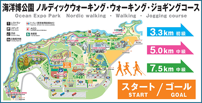 Ocean Expo Park Nordic events walking walking jogging course
