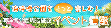 Ocean Expo Park outskirts facility event information