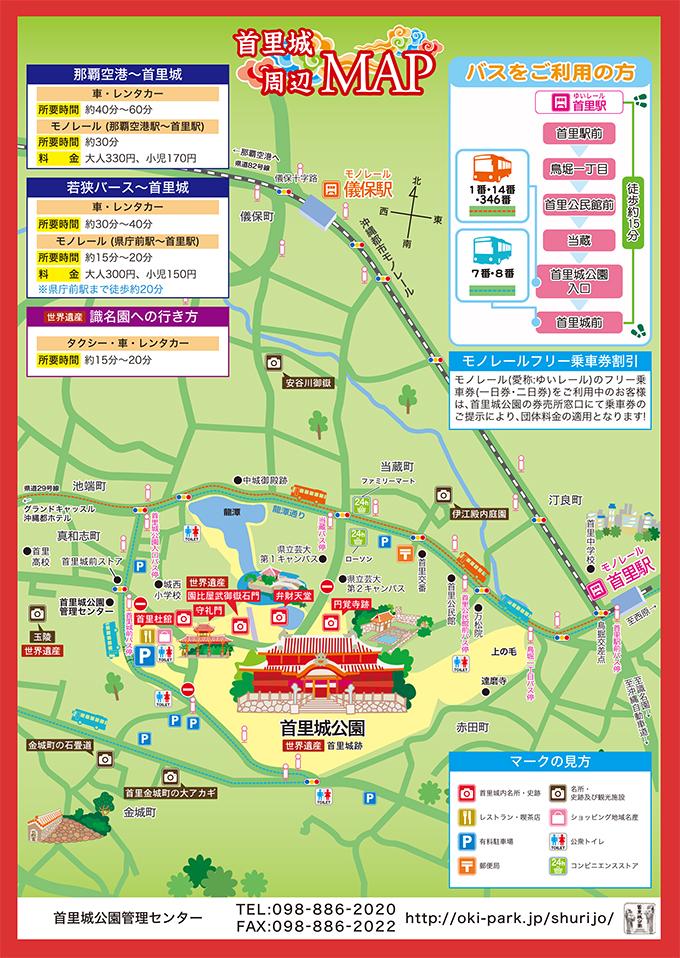 首里城周辺マップ