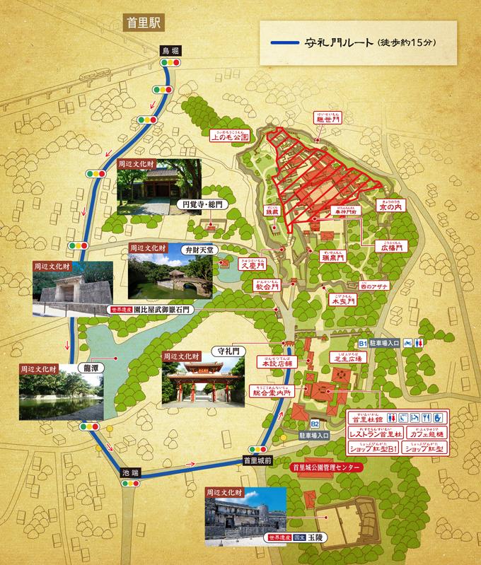 Shureimon route