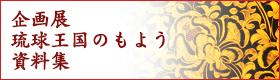企劃展琉球王國的花紋資料集
