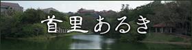 Shuri walk