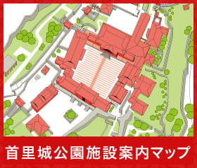 Shurijo Castle Park facility guidance map