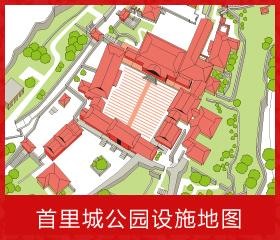 Prince Shurijo Castle 园设 hodokoshiji 图