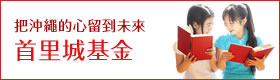 Shurijo Castle fund